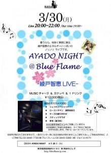 綾戸智恵(vo/p)  ~AYADO NIGHT~