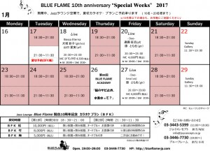 """BLUE FLAME 10th anniversary """"Special Weeks"""" 2017"""