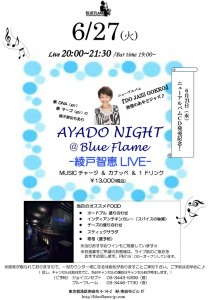綾戸智恵(vo/p)  ~AYADO NIGHT~