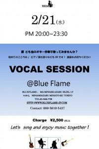 Vocal Session_20180221