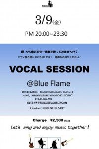 Vocal Session_20180309
