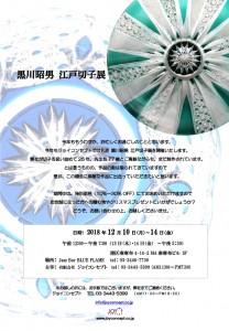 『黒川昭男 江戸切子展』のお知らせ at BLUE FLAME