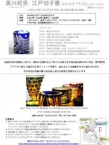 東京アメリカンクラブ『黒川昭男 江戸切子展』のお知らせ