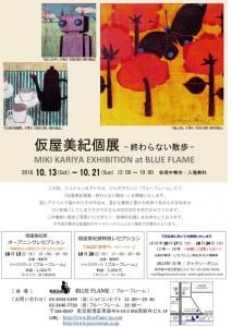 『仮屋美紀 展』のお知らせ @BLUE FLAME