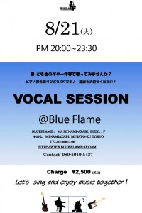 Vocal Session_20180821