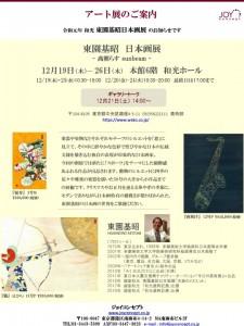 和光『東園基昭』日本画展のお知らせ