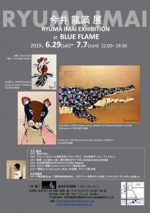 今井龍満展_20190629-0707