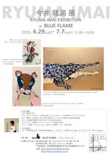 『今井龍満 展』のお知らせ @BLUE FLAME