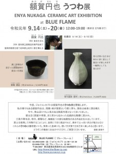 『額賀円也 うつわ展』のお知らせ @BLUE FLAME