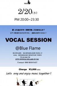 Vocal Session_20200220
